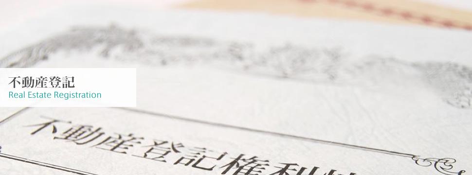 竹田朋匡司法書士事務所 - 不動産登記